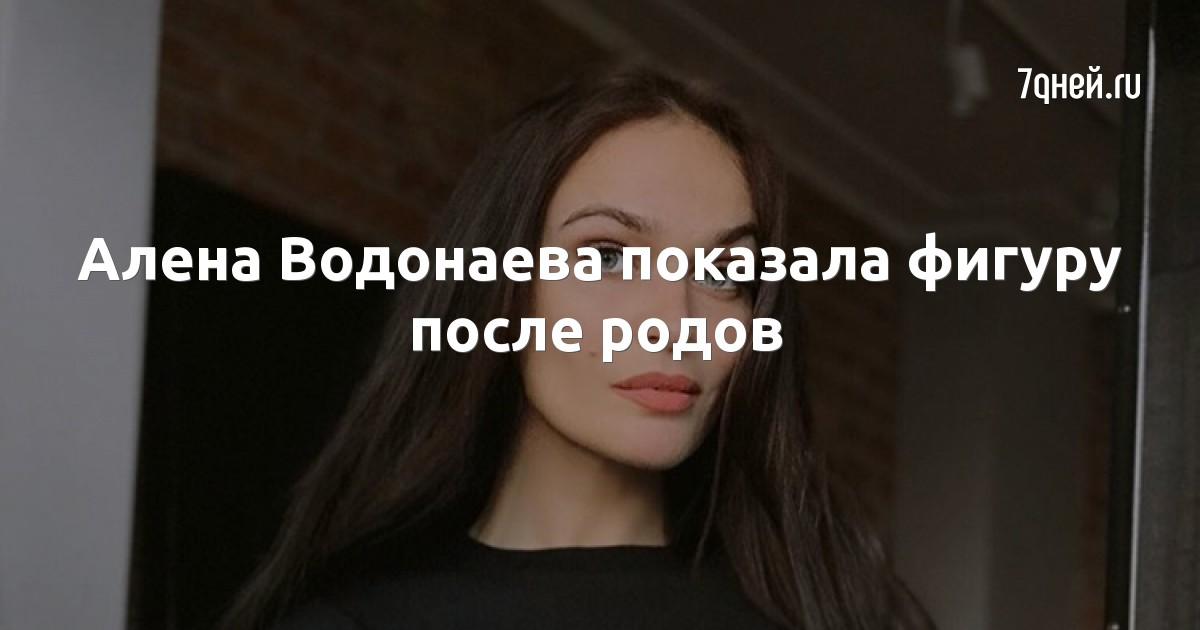 Алена Водонаева показала фигуру после родов