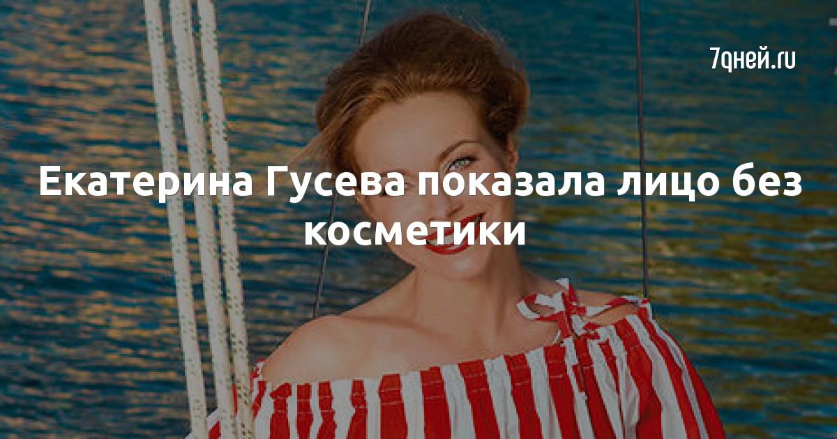 Екатерина Гусева показала лицо без косметики