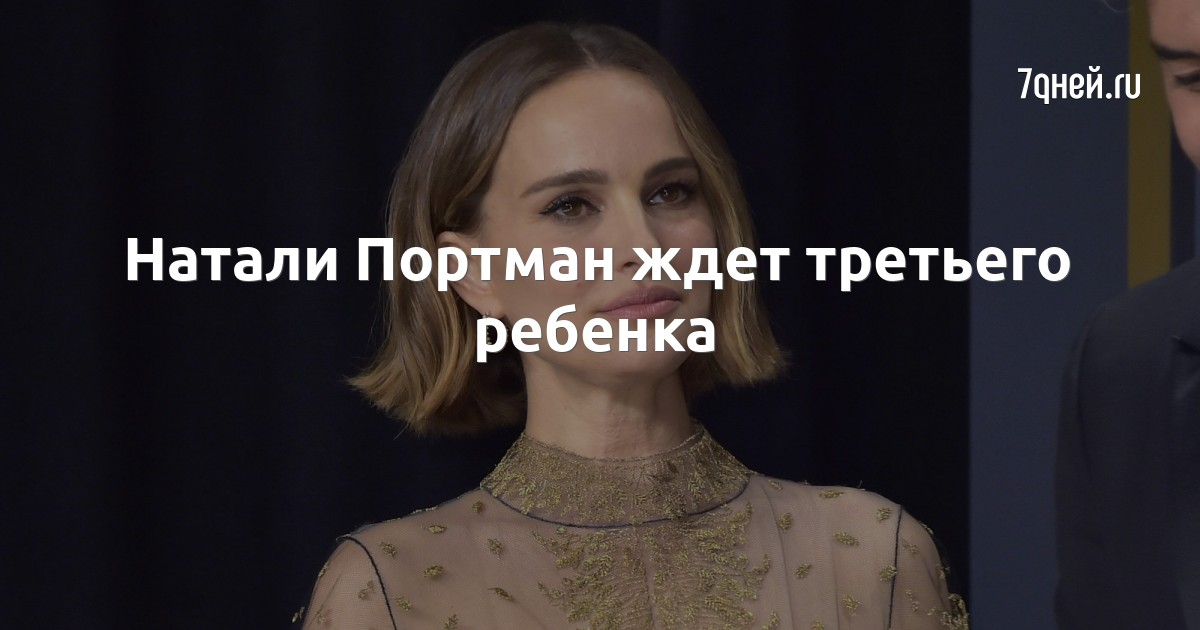 Натали Портман Третий Ребенок