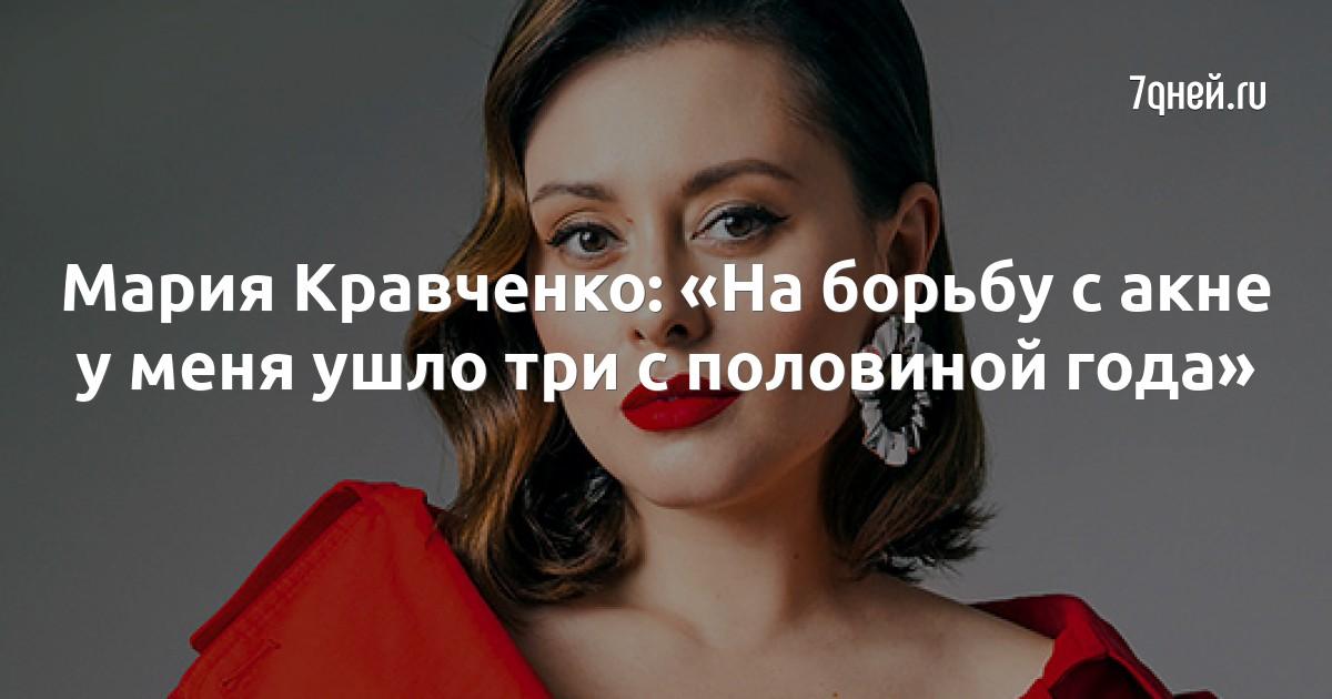 Мария Кравченко: «На борьбу с акне у меня ушло три с половиной года»