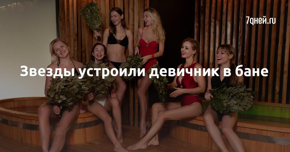Звезды устроили девичник в бане