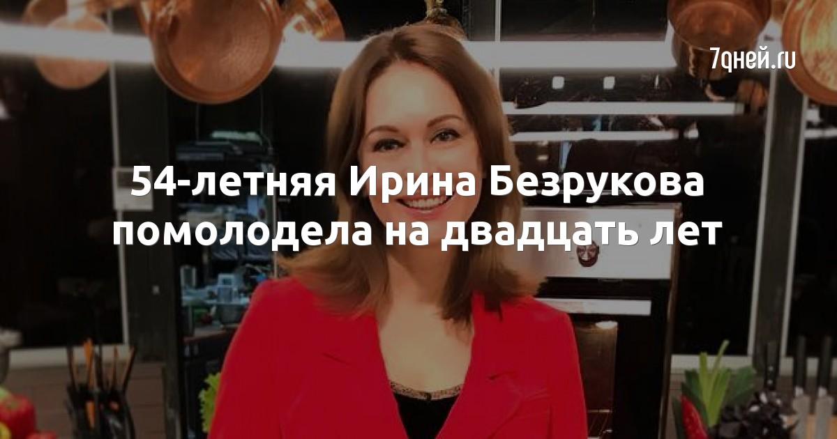 54-летняя Ирина Безрукова помолодела на двадцать лет