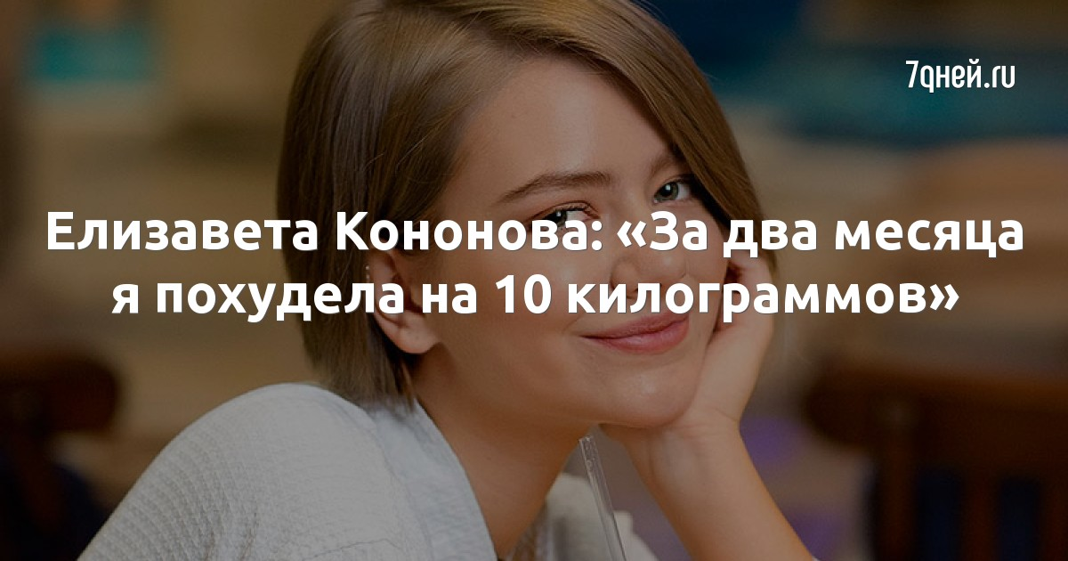 Елизавета Кононова: «За два месяца я похудела на 10 килограммов»