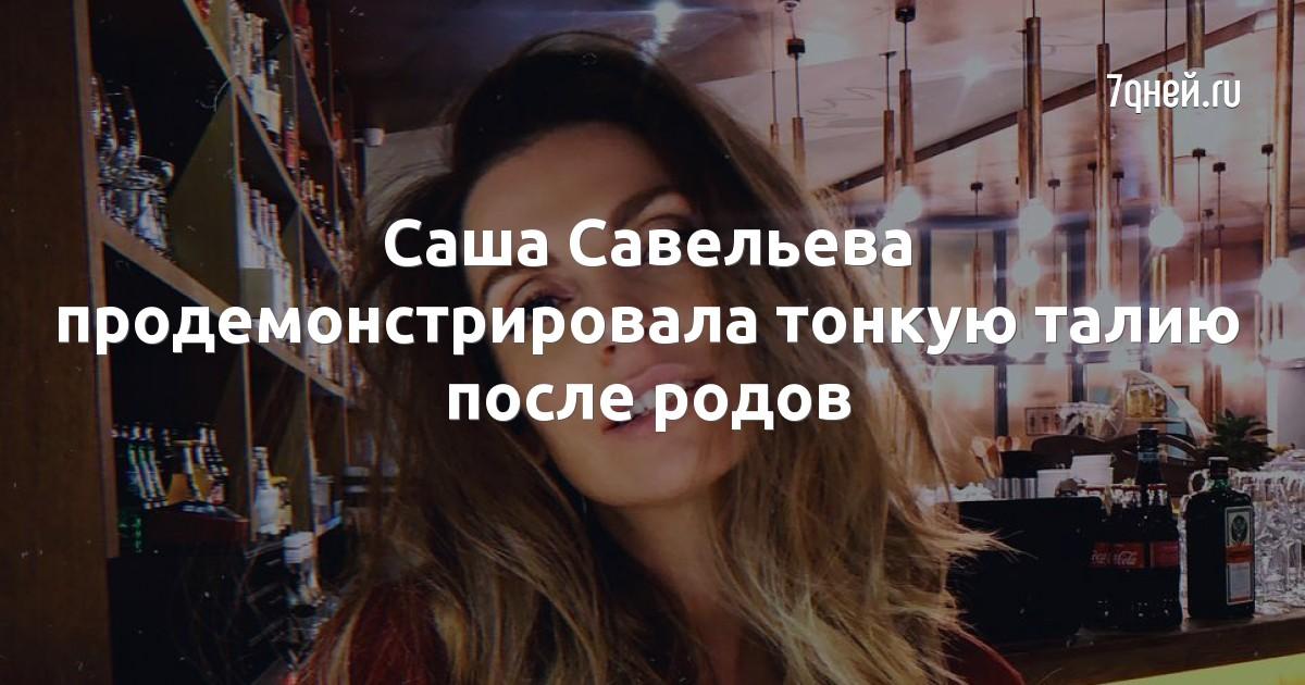 Саша Савельева продемонстрировала тонкую талию после родов