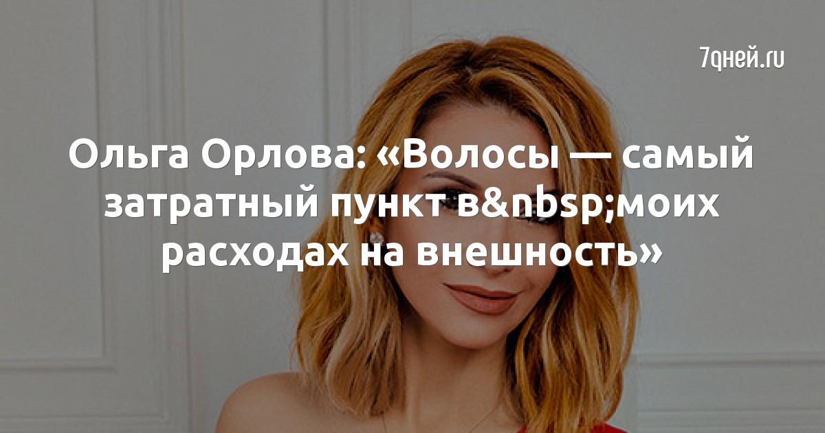 Ольга Орлова: «Волосы — самый затратный пункт в моих расходах на внешность»