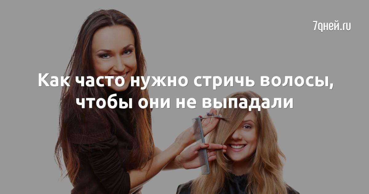 Как часто нужно стричь волосы, чтобы они не выпадали
