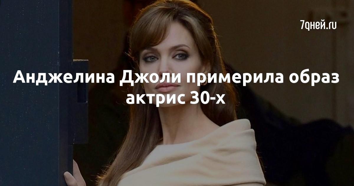 Анджелина Джоли примерила образ актрис 30-х
