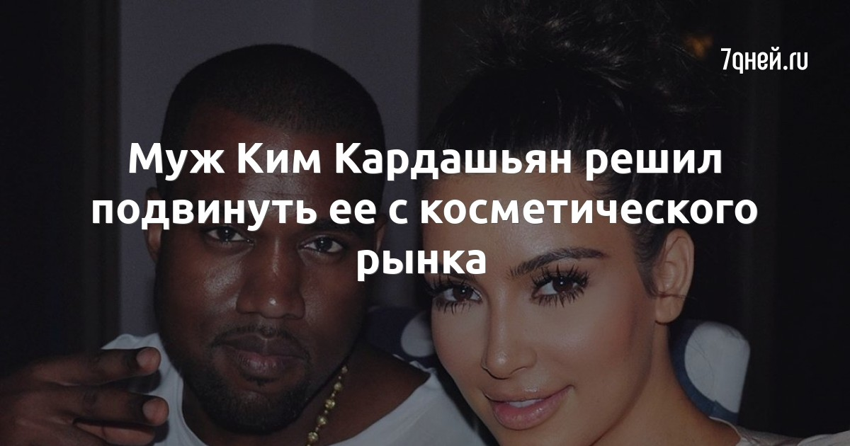 Муж Ким Кардашьян решил подвинуть ее с косметического рынка