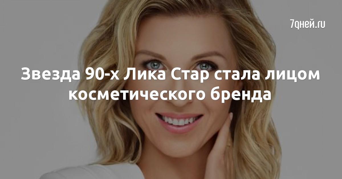 Звезда 90-х Лика Стар стала лицом косметического бренда