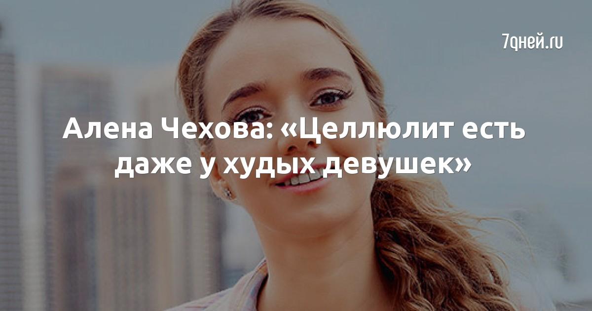 Алена Чехова: «Целлюлит есть даже у худых девушек»
