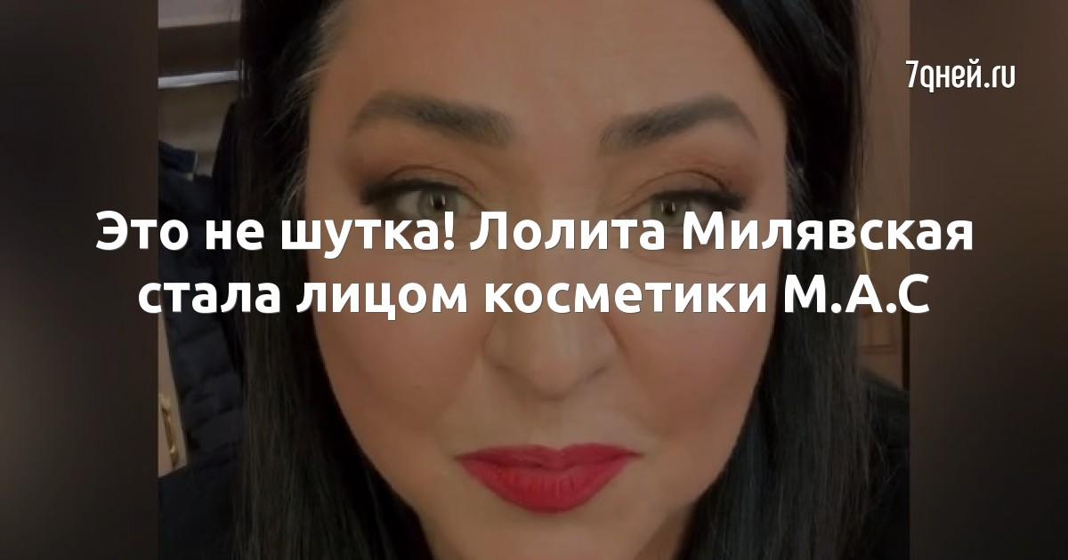 Это не шутка! Лолита Милявская стала лицом косметики M.A.C