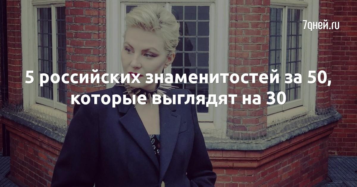 5 российских знаменитостей за 50, которые выглядят на 30