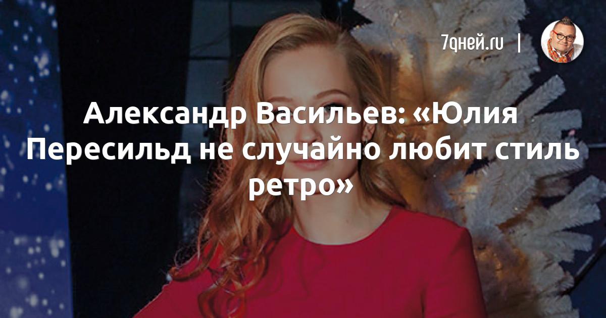 Александр Васильев: «Юлия Пересильд не случайно любит стиль ретро»