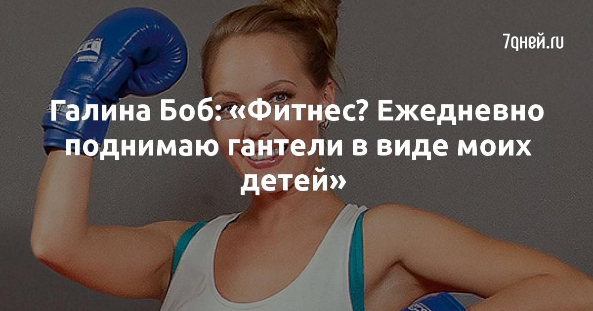 Галина Боб: «Фитнес? Ежедневно поднимаю гантели в виде моих детей»