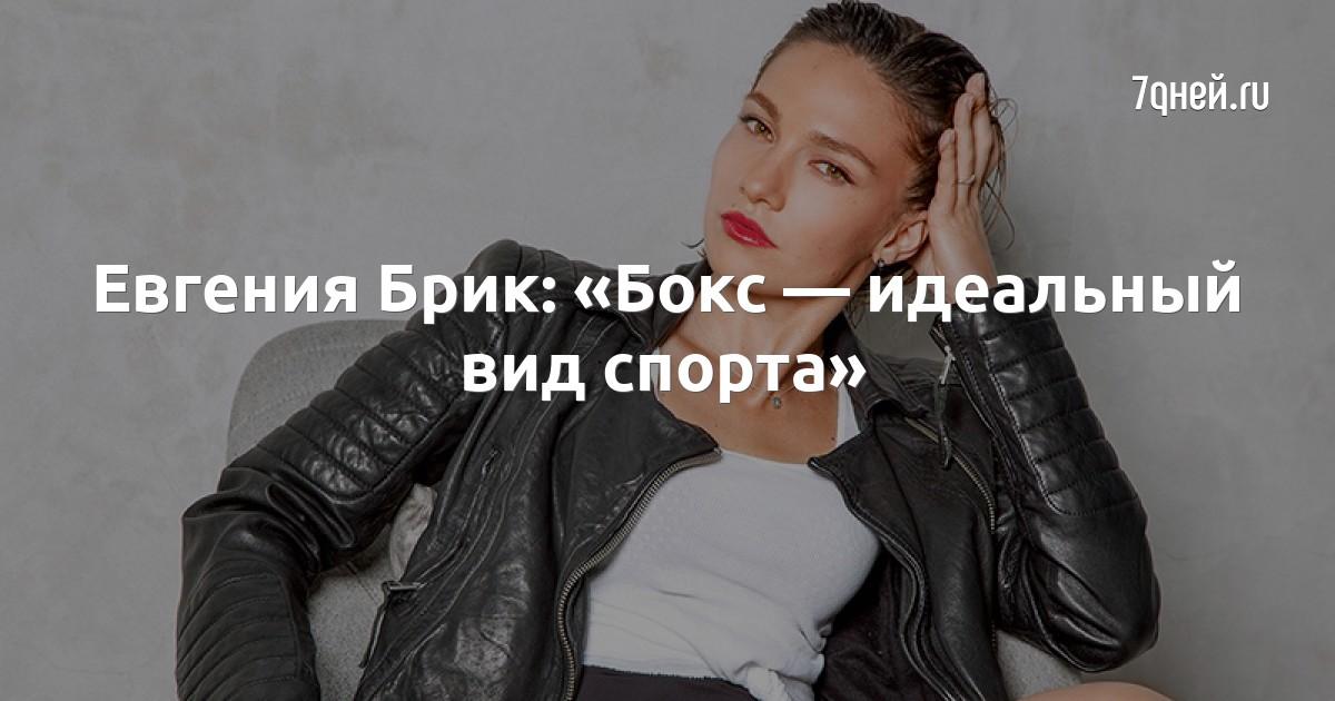 Евгения Брик: «Бокс — идеальный вид спорта»