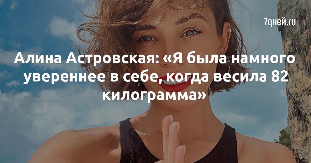 Алина Астровская: «Я была намного увереннее в себе, когда весила 82 килограмма»