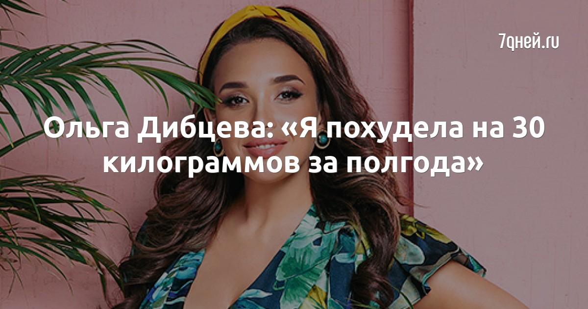 Ольга Дибцева: «Я похудела на 30 килограммов за полгода»