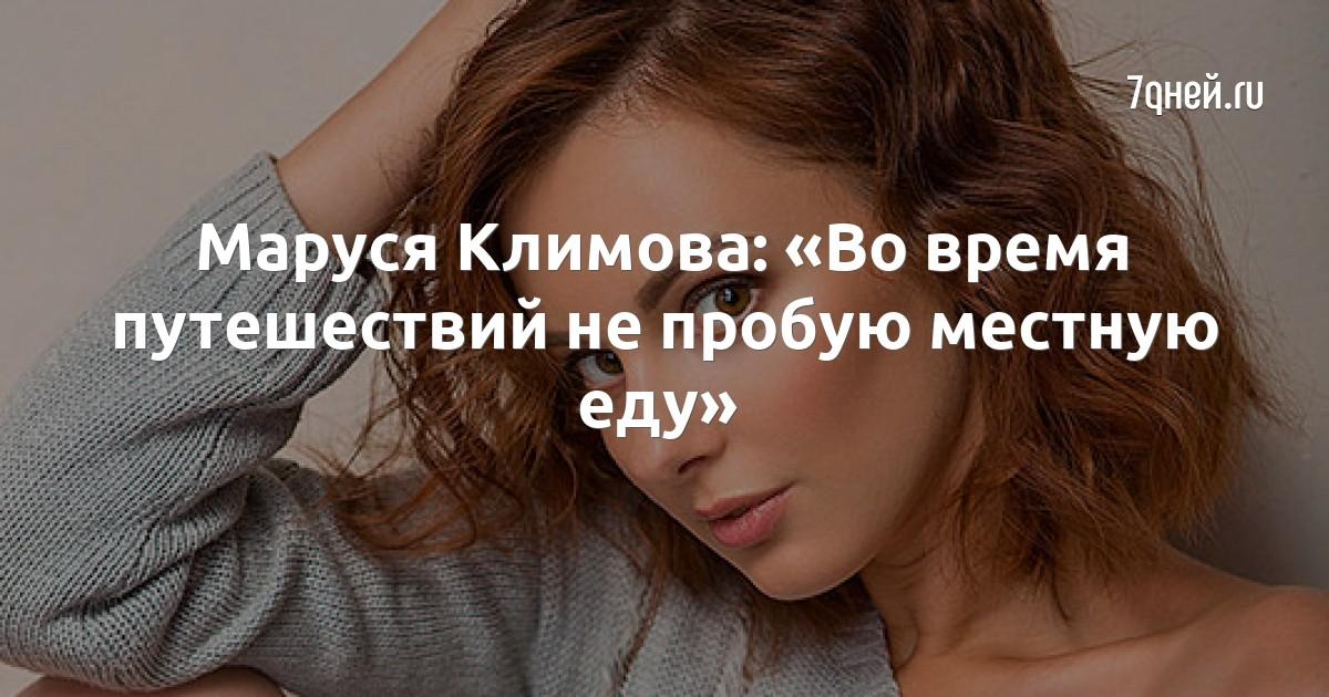 Маруся Климова: «Во время путешествий не пробую местную еду»