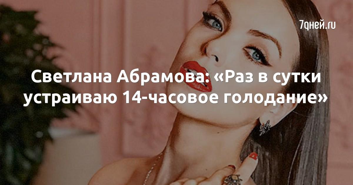 Светлана Абрамова: «Раз в сутки устраиваю 14-часовое голодание»