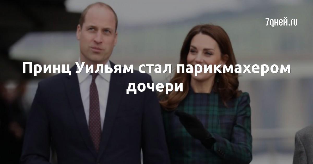 Принц Уильям стал парикмахером дочери