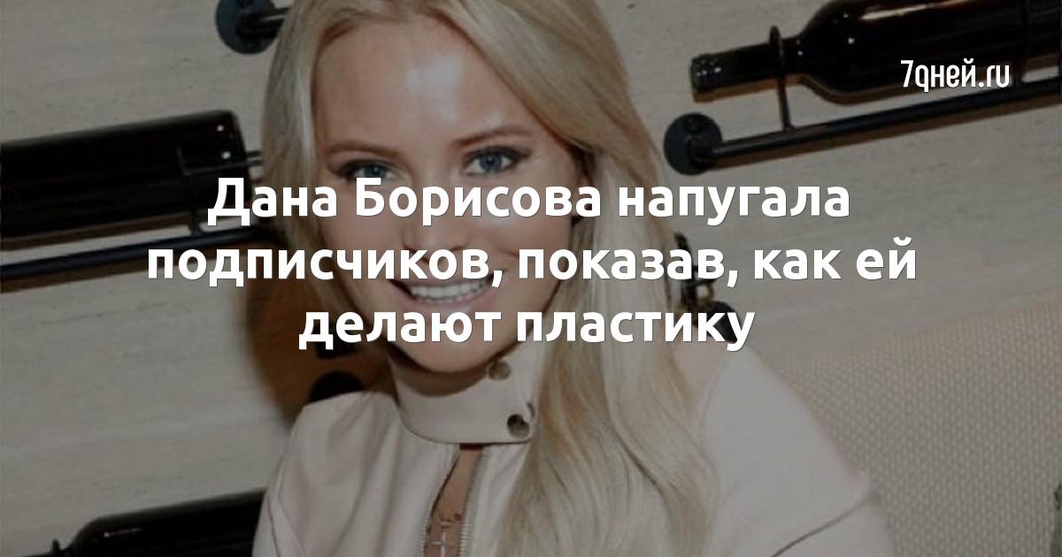 Дана Борисова напугала подписчиков, показав, как ей делают пластику