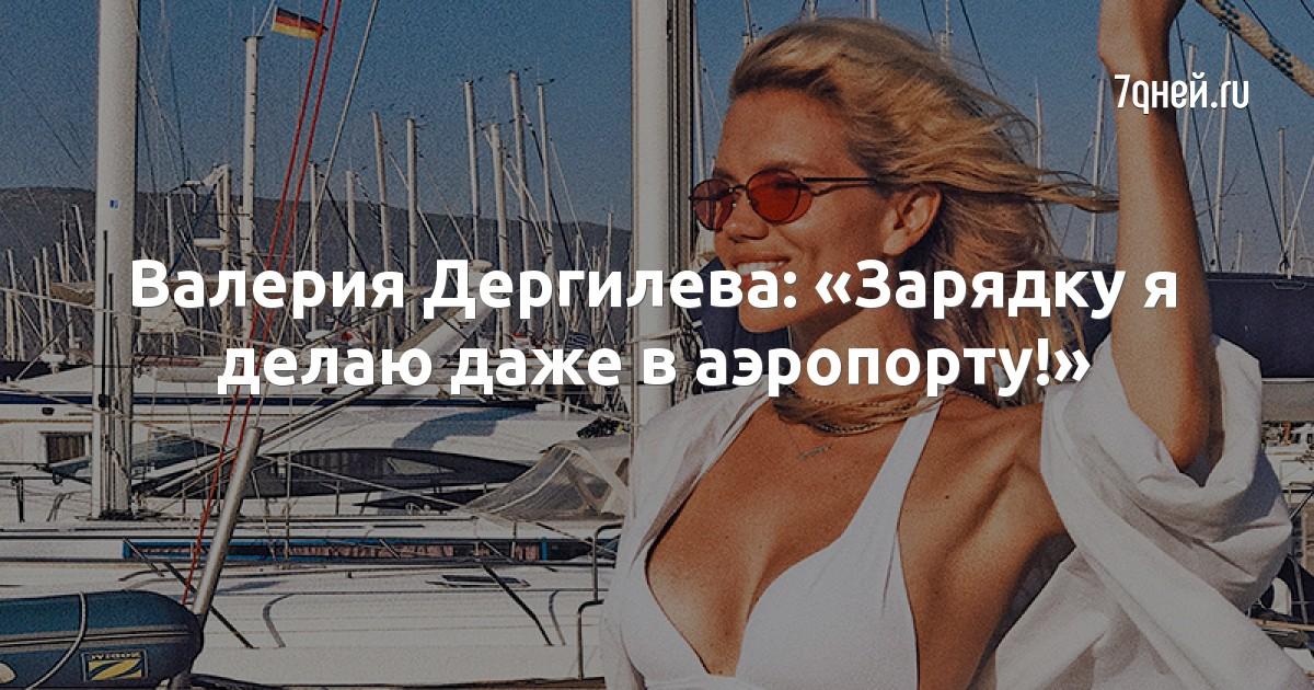 Валерия Дергилева: «Зарядку я делаю даже в аэропорту!»