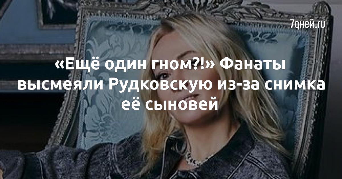 «Ещё один гном?!» Фанаты высмеяли Рудковскую из-за снимка её сыновей