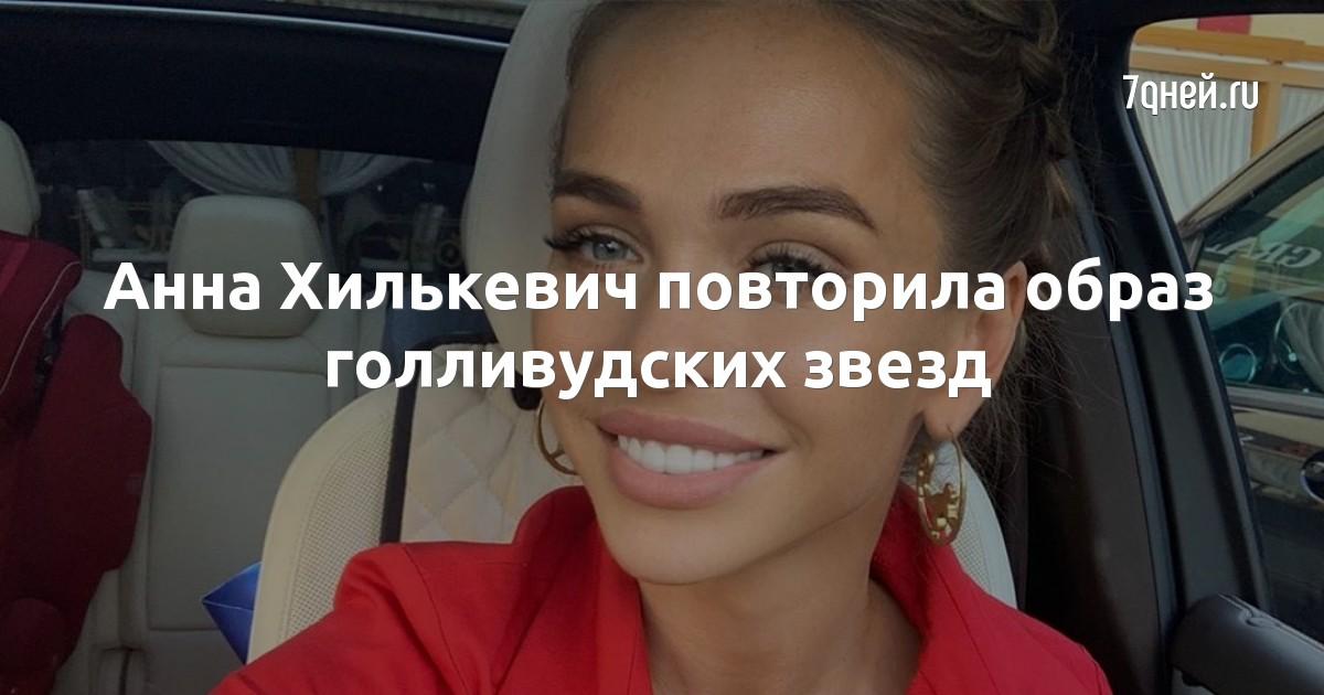 Анна Хилькевич повторила образ голливудских звезд