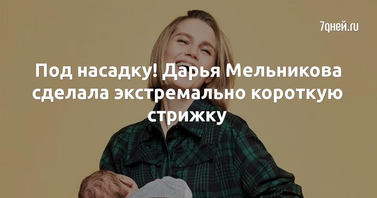 Под насадку! Дарья Мельникова сделала экстремально короткую стрижку