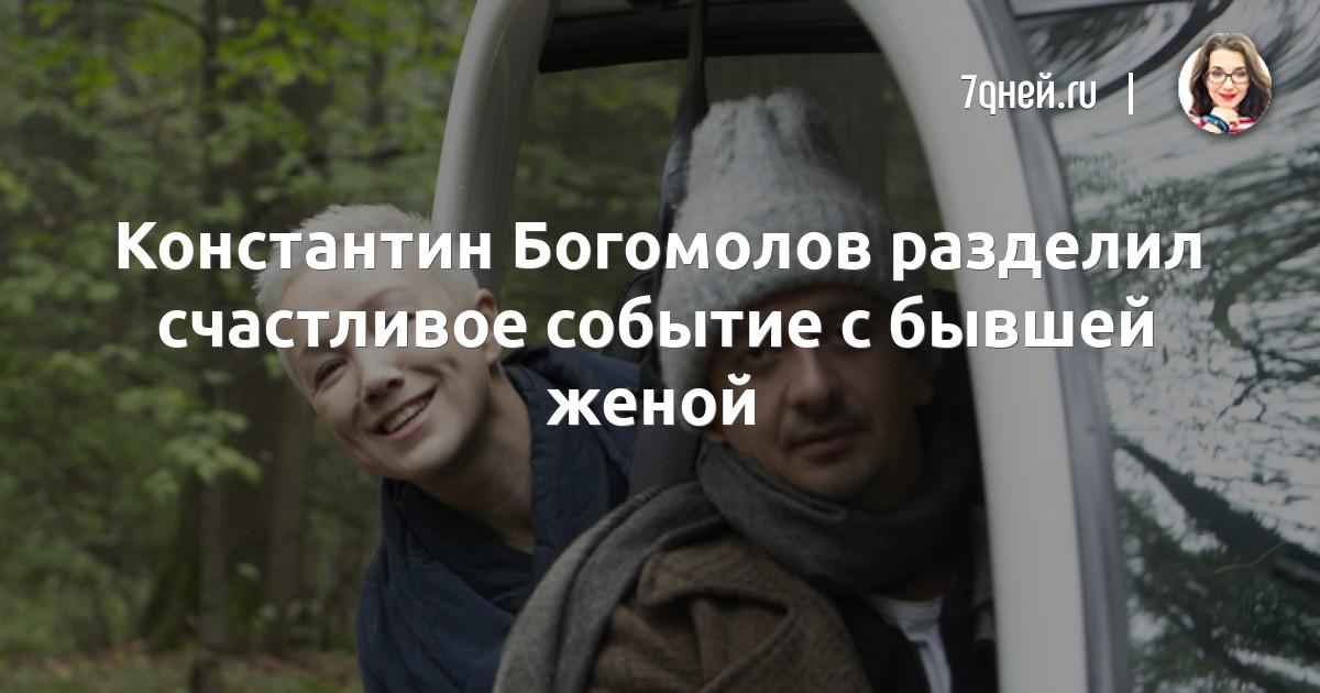 Константин Богомолов разделил счастливое событие с бывшей женой - 7дней.ру