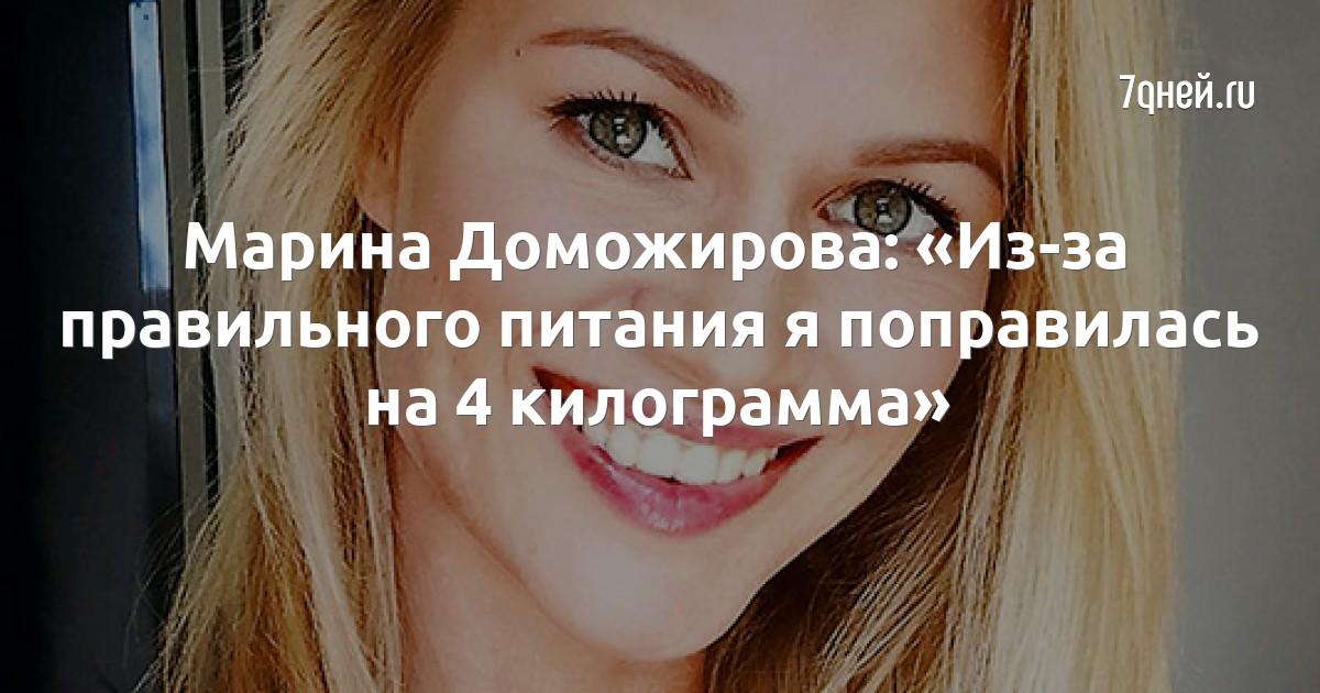 Марина Доможирова: «Из-за правильного питания я поправилась на 4 килограмма»
