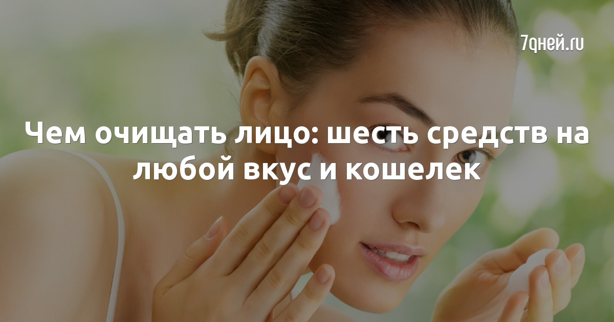 Чем очищать лицо: шесть средств на любой вкус и кошелек