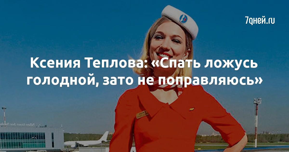 Ксения Теплова: «Спать ложусь голодной, зато не поправляюсь»