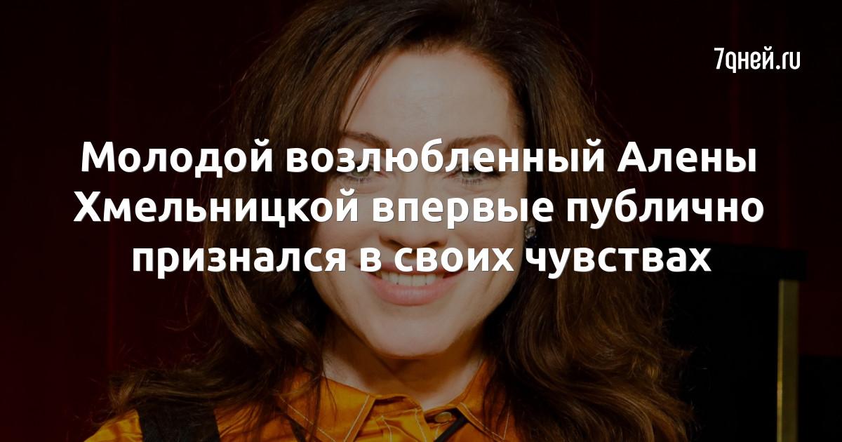 Молодой возлюбленный Алены Хмельницкой впервые публично признался в своих чувствах