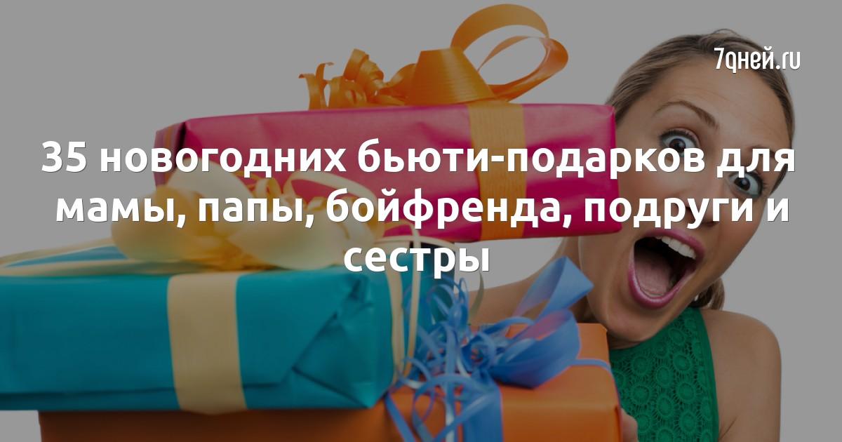 35 новогодних бьюти-подарков для мамы, папы, бойфренда, подруги и сестры