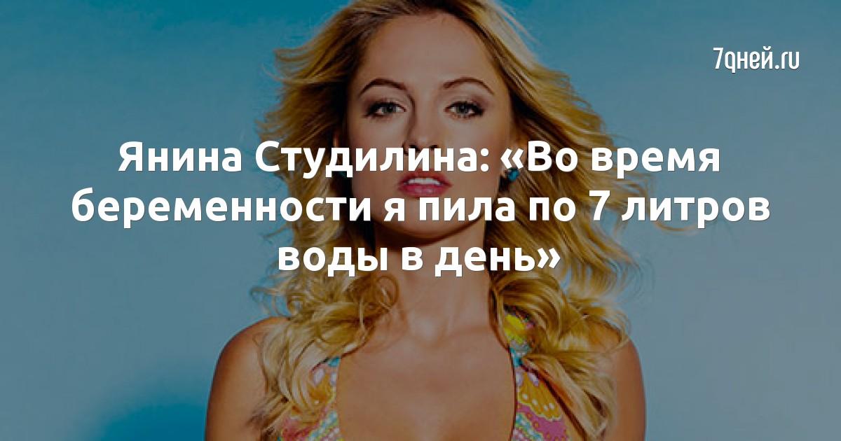 Янина Студилина: «Во время беременности я пила по 7 литров воды в день»
