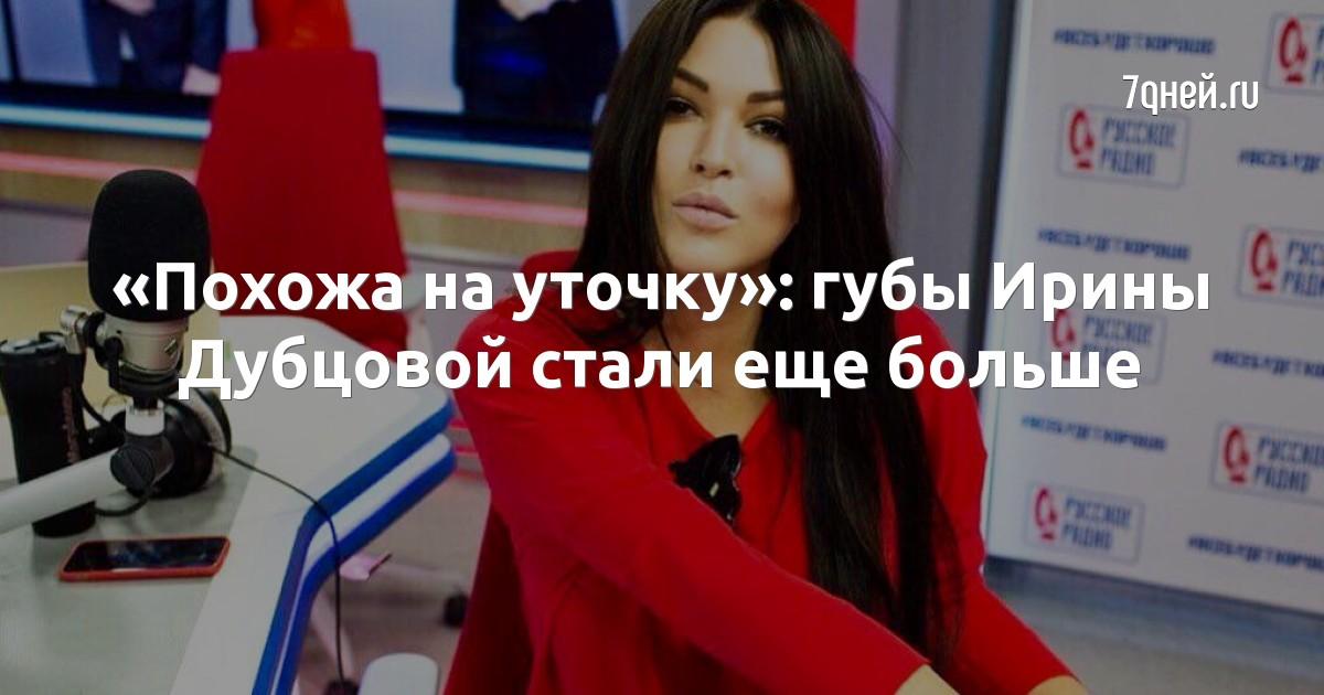 «Похожа на уточку»: губы Ирины Дубцовой стали еще больше