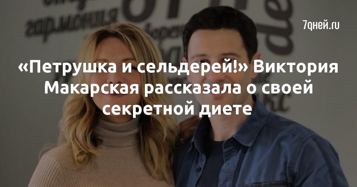 «Петрушка и сельдерей!» Виктория Макарская рассказала о своей секретной диете