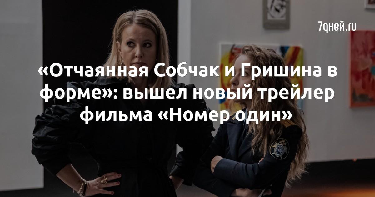 «Отчаянная Собчак и Гришина в форме»: вышел новый трейлер фильма «Номер один»