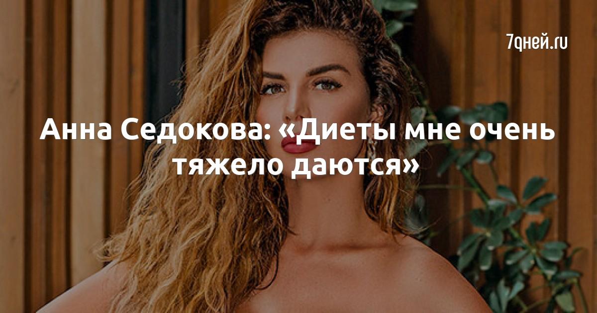 Анна Седокова: «Диеты мне очень тяжело даются»