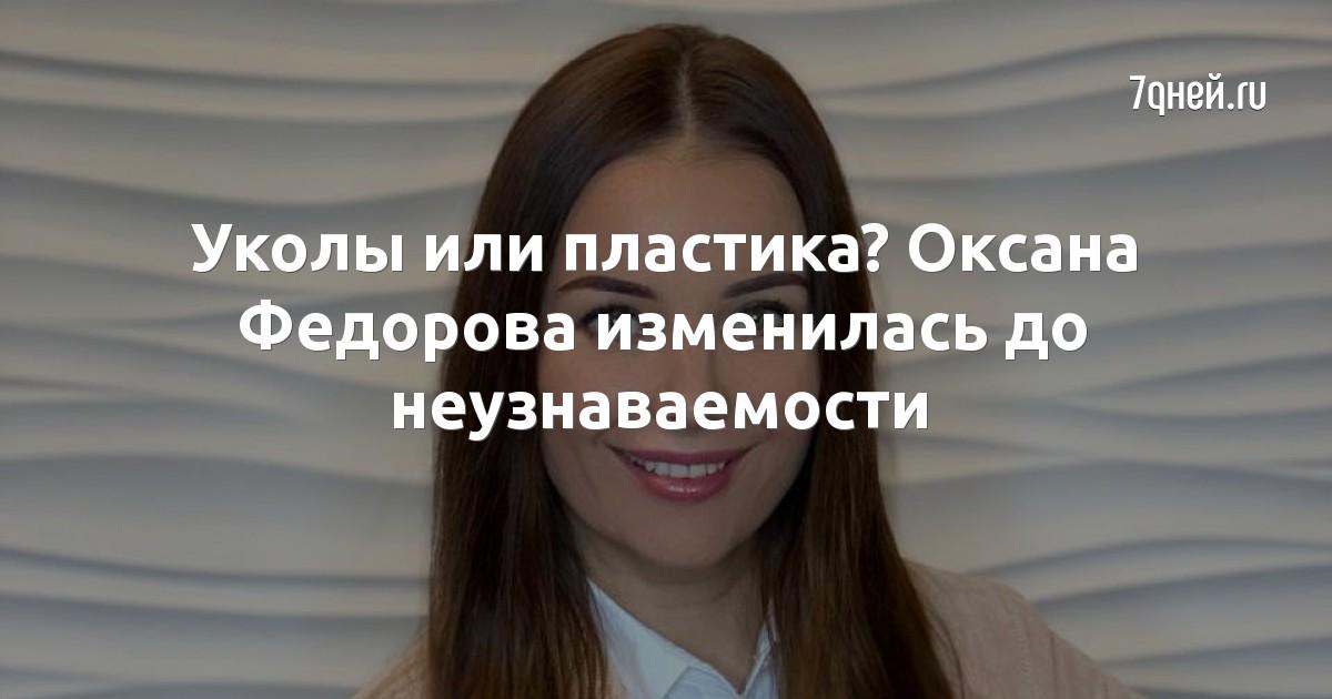 Уколы или пластика? Оксана Федорова изменилась до неузнаваемости
