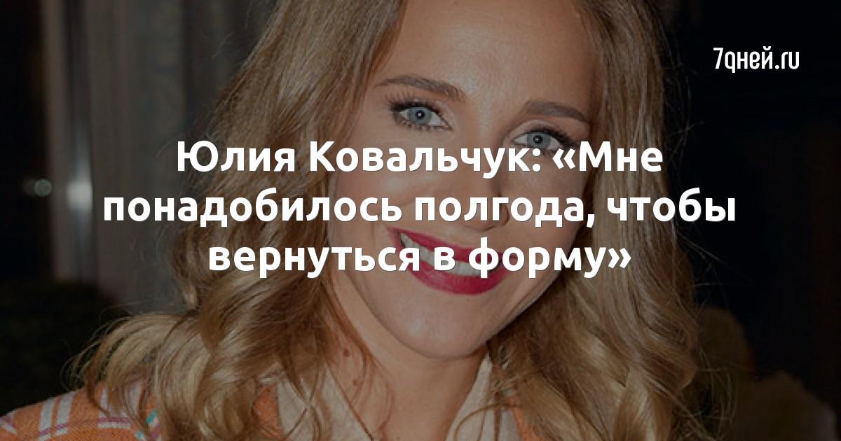 Юлия Ковальчук: «Мне понадобилось полгода, чтобы вернуться в форму»