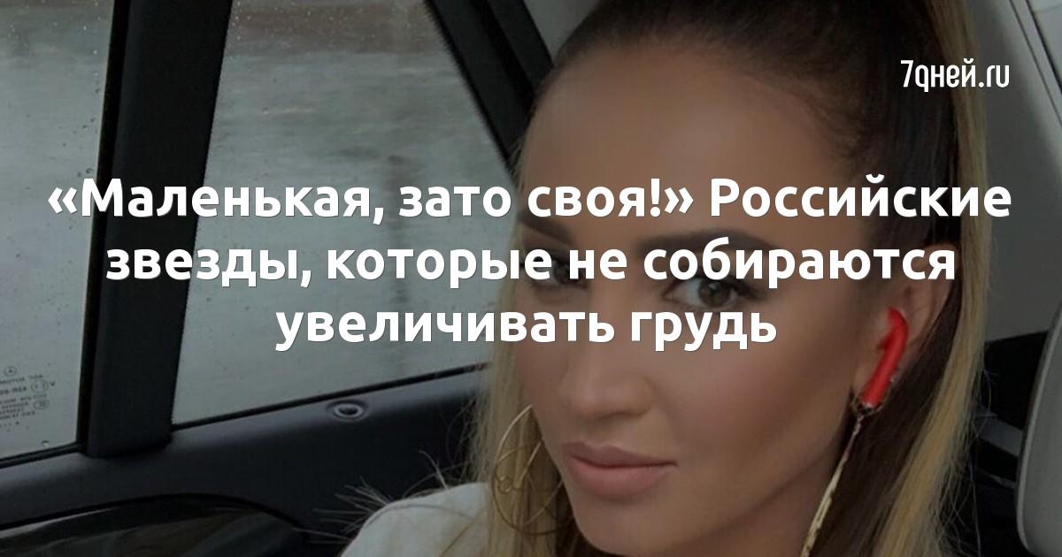 «Маленькая, зато своя!» Российские звезды, которые не собираются увеличивать грудь