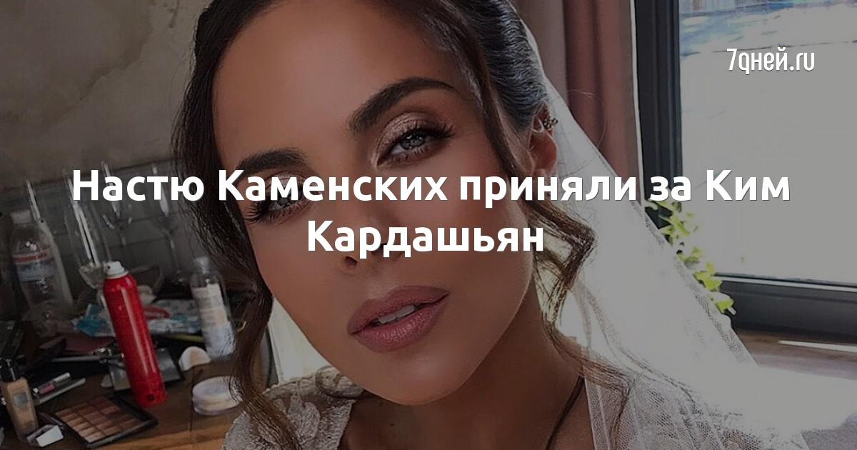 Настю Каменских приняли за Ким Кардашьян