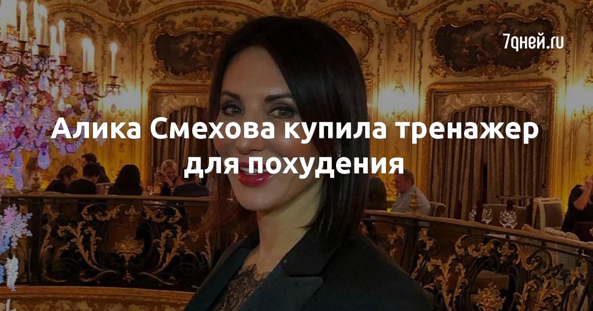 Алика Смехова купила тренажер для похудения
