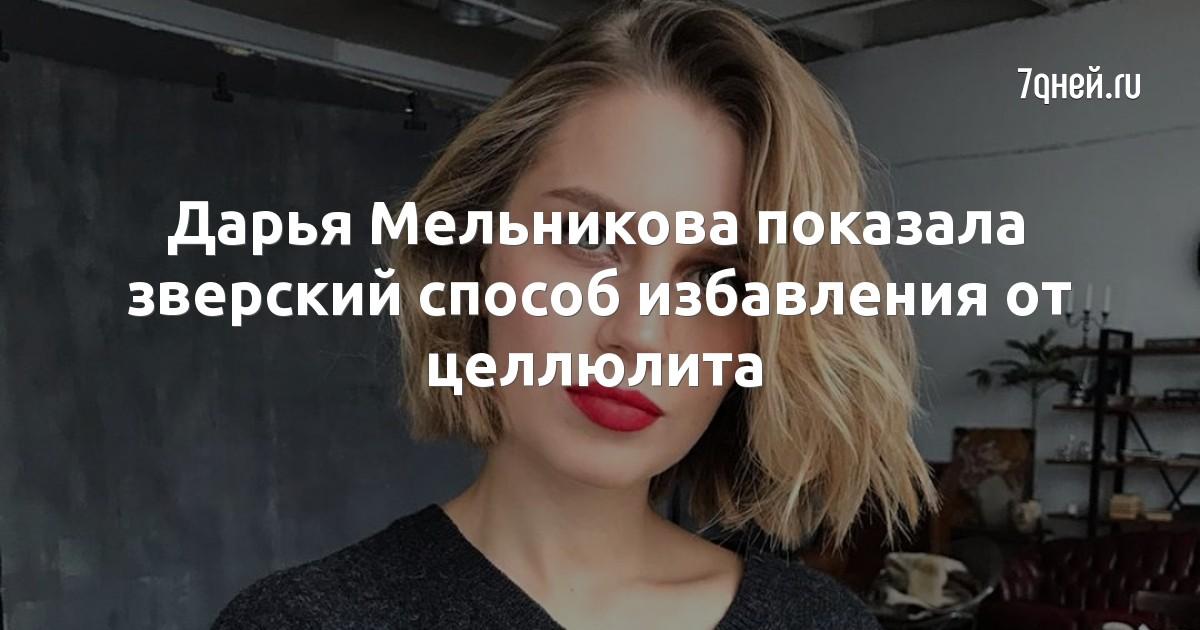 Дарья Мельникова показала зверский способ избавления от целлюлита