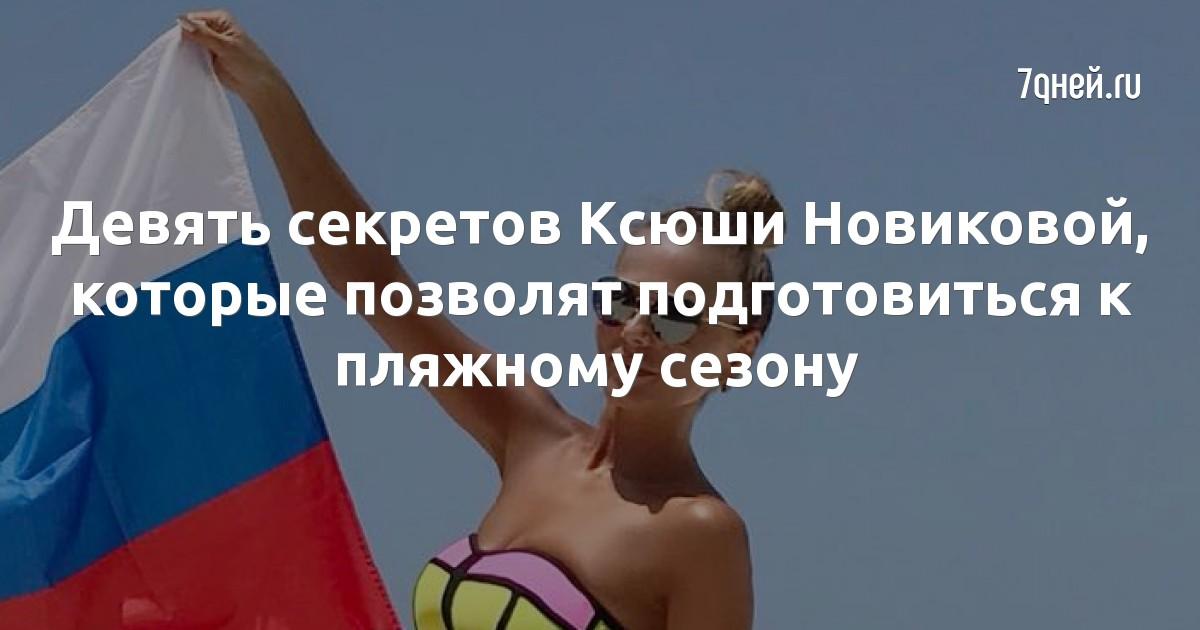 Девять секретов Ксюши Новиковой, которые позволят подготовиться к пляжному сезону