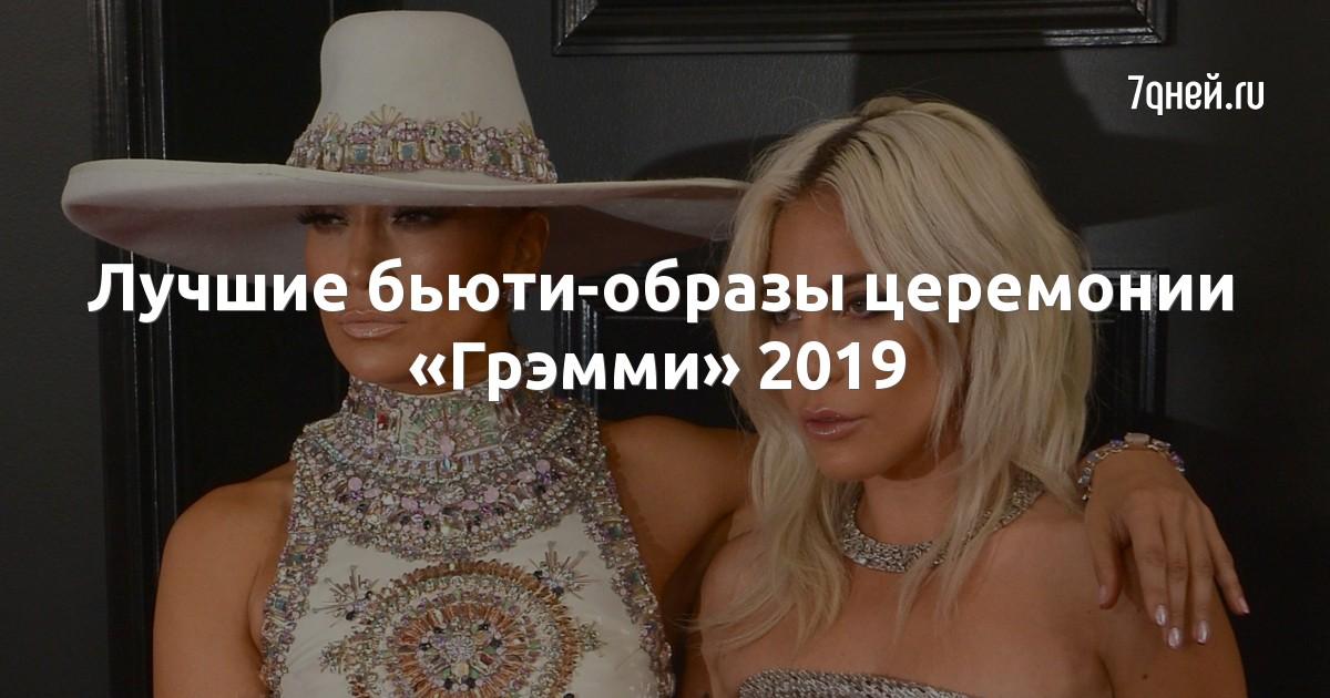 Лучшие бьюти-образы церемонии «Грэмми» 2019