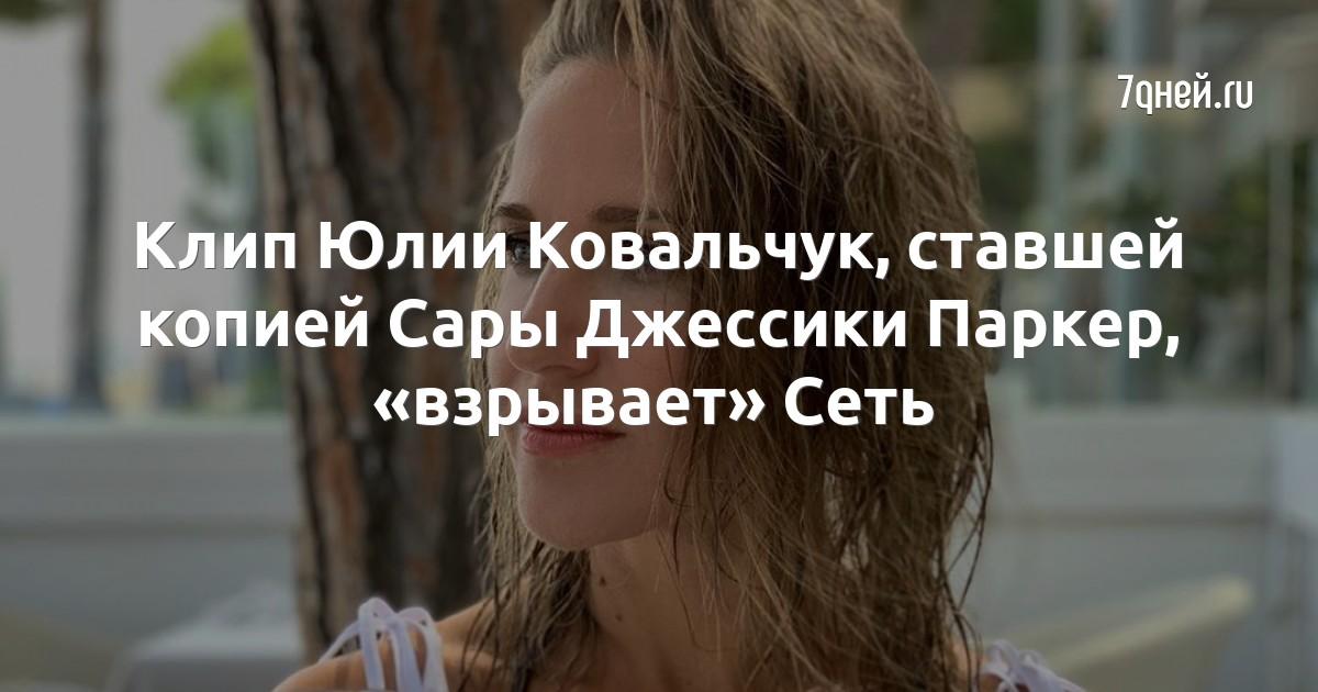 Клип Юлии Ковальчук, ставшей копией Сары Джессики Паркер, «взрывает» Сеть