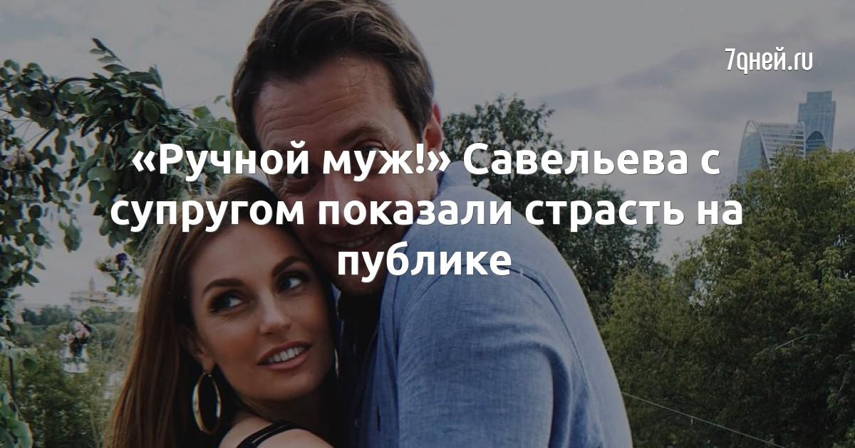 «Ручной муж!» Савельева с супругом показали страсть на публике